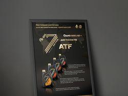 Poster S-OIL ATF