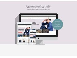 Адаптивный дизайн интернет-магазина одежды