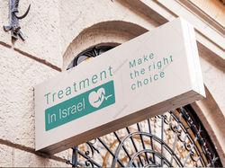 Логотип Лечение в Израиле