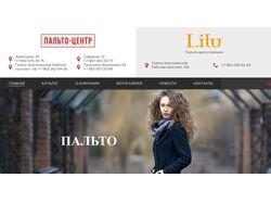 Сайт магазина одежды