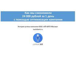 Как мы сэкономили 24 000 рублей за 1 день