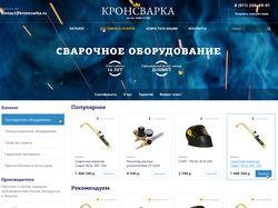 Разработка сайта-каталога сварочного оборудования