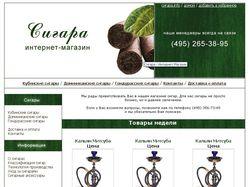 Сигара -Интернет Магазин