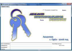 Менеджер криптопровайдеров Windows