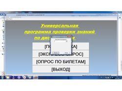Универсальная программа проверки знаний