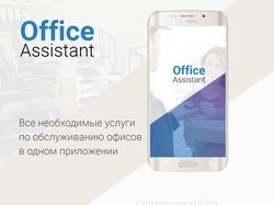 Office Assistant - mobile app