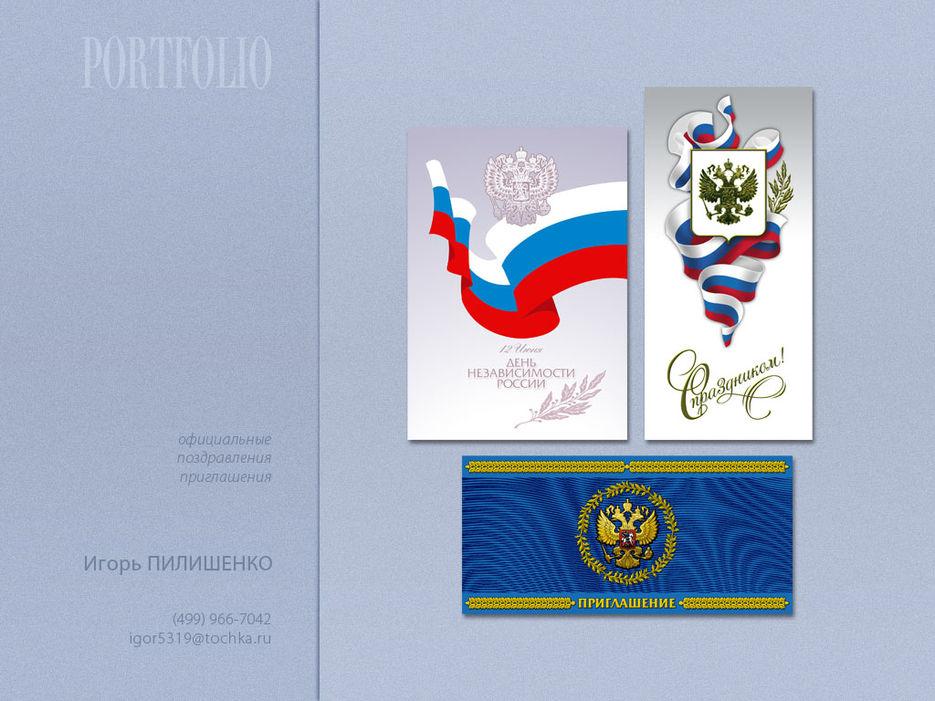 Официальные открытки поздравительные открытки