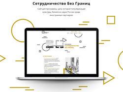 Программа: Сотрудничество Без Границ