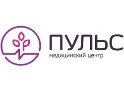 ПУЛЬС - частный медицинский центр