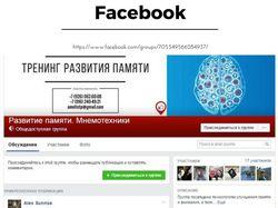 Школа развития памяти и скорочтения / Facebook