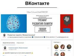 Школа развития памяти и скорочтения / ВКонтакте