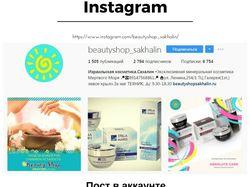 Израильская косметика Мертвого Моря / Instagram
