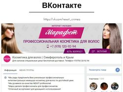 Профессиональная косметика для волос / Вконтакте
