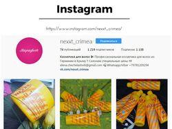 Профессиональная косметика для волос / Instagram