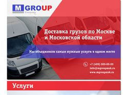 М-Group презентация