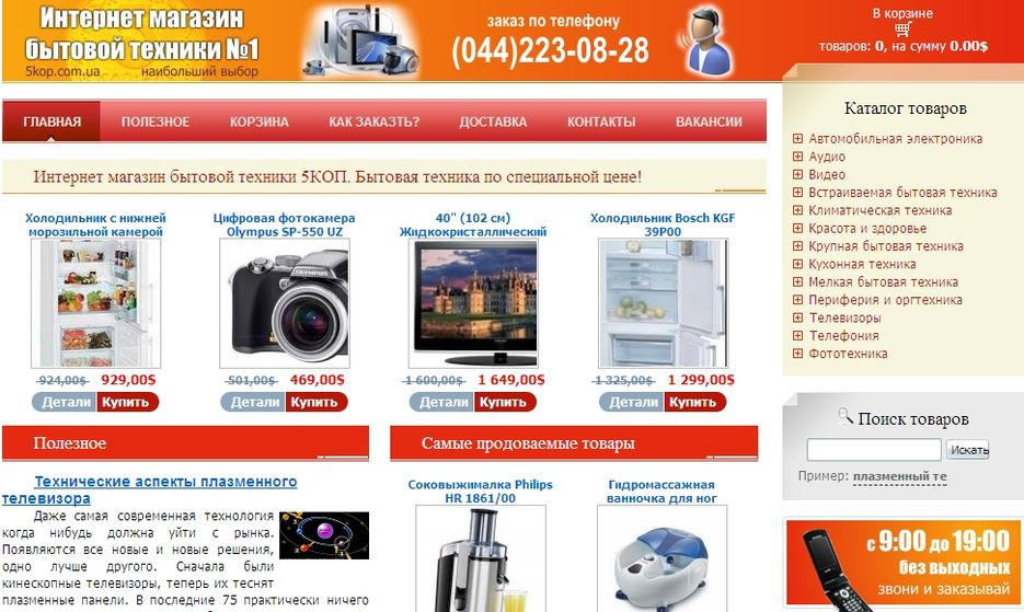Фото Интернет Магазин Бытовой Техники