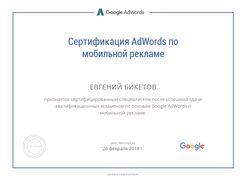 Сертификат Google по мобильной рекламе в AdWords