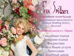 Полиграфия для свадебного салона