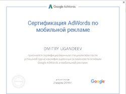 Сертификат Мобильная реклама Google Adwords