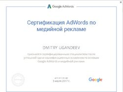 Сертификат КМС Google Adwords