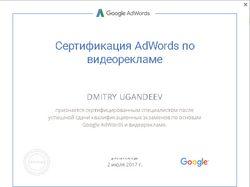 Сертификат Видео реклама Google Adwords