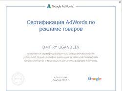 Сертификат реклама товаров Google Adwords
