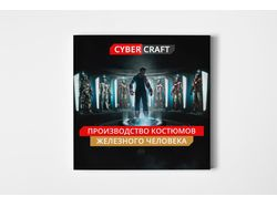 Дизайн маркетинг кита для Cyber-Craft