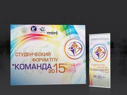Разработка дизайна для форума Команда 2015