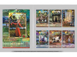 Перекидной календарь А3 24 страницы