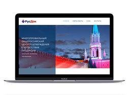"""Дизайн для сайта компании ООО """"РусДок"""""""