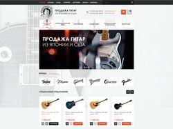 Свежий интернет магазин по продаже гитар