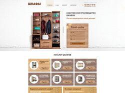 Бизнес сайт по Шкафам