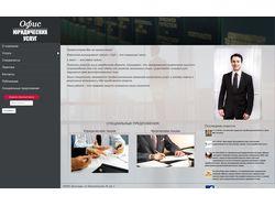 Создание корпоративного портала юридических услуг