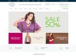Дизайн и верстка сайта магазина женской одежды