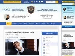 Юридический блог Александра Изотова - ВЕЛЕС
