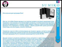 Sumiko (copywriting)
