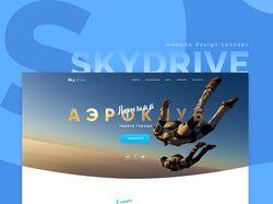 """Landing """"Skydrive"""" design concept"""