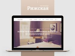 "Landing page гостиница ""Рижская"""
