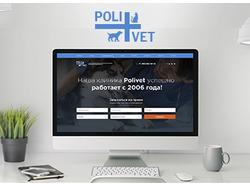 Poli-vet ветеринарная клиника