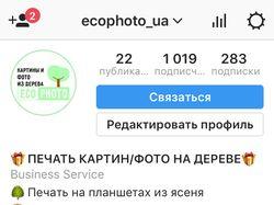 Упаковка аккаунта Instagram EcoPhoto_ua
