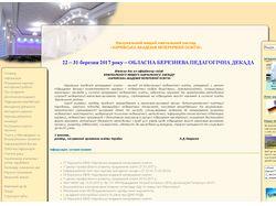 Сайт Харьковской академии непрерывного образования