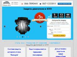 Рекламная страница продажи защиты двигателя