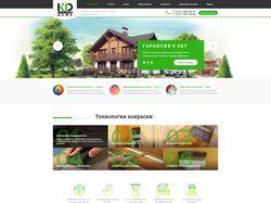 Дизайн сайта покраски домов