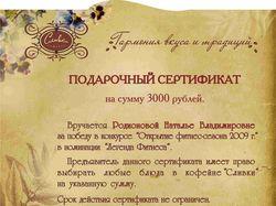 """Подарочный сертификат кофейни """"Сливки"""""""