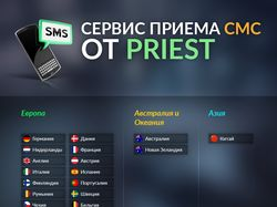 Топик Priest