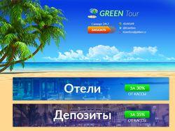 Топик Green Tour