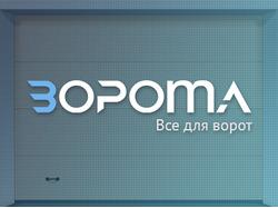 Bopoma: Интернет-магазин Ваших ворот!