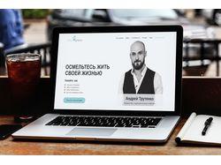 Дизайн сайта психолога Андрея Трутенко