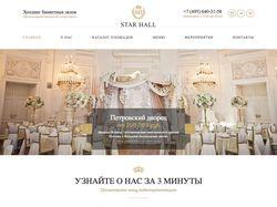 starhall.ru на wordpress