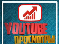 Продвижение видео на YouTube (накрутка просмотров)
